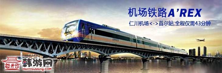 韩国仁川机场铁路A