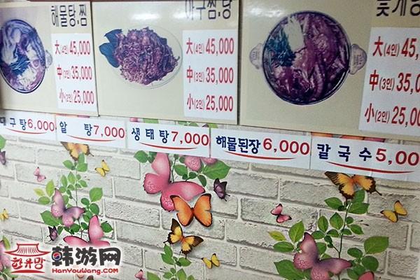东大门美食店东海海鲜汤_韩国美食_韩游网