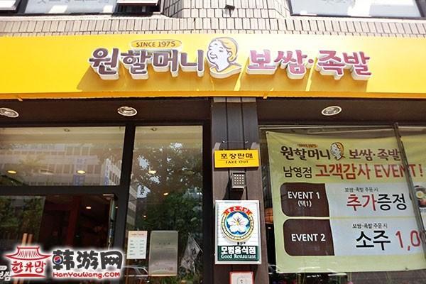 元奶奶菜包肉(南营店)_韩国美食_韩游网