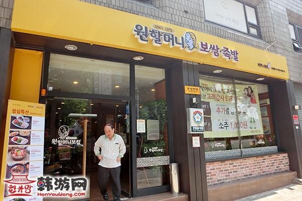 韩国美食元奶奶菜包肉(南营店)09