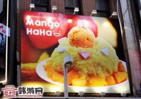 明洞爱文芒果Mango HaHa甜品店