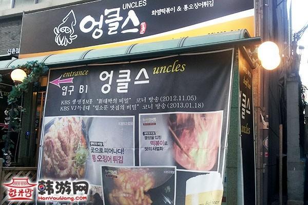 新村Uncles大叔们炒年糕店_韩国美食_韩游网