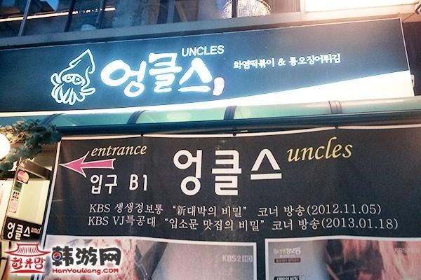 新村Uncles大叔们炒年糕美食店11