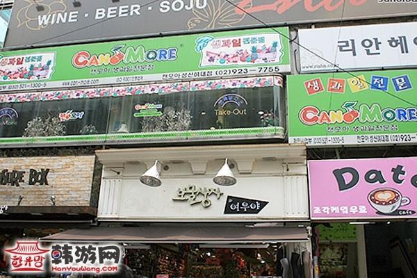 CAN MORE新鲜水果奶油沙冰店_韩国美食_韩游网