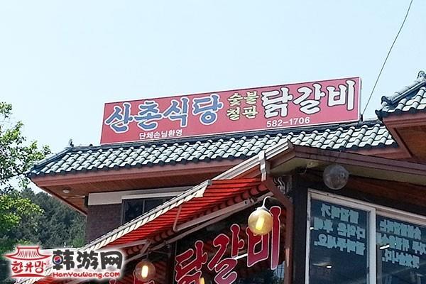 韩国南怡岛山村食堂美食店01