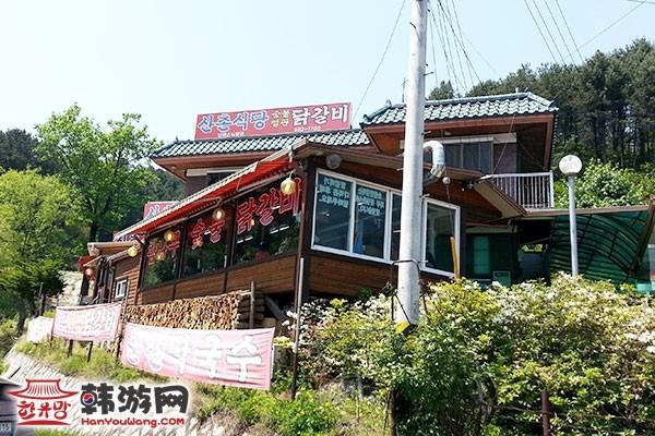 韩国南怡岛山村食堂美食店05