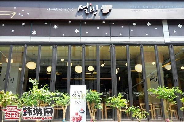 雪冰甜品冰沙店(建大店)_韩国美食_韩游网