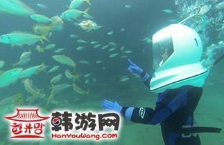 濟州島海底漫步sea walker02
