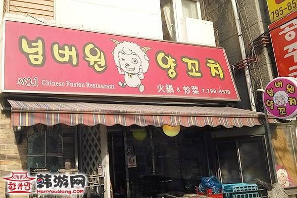 梨泰院넘버원(NO.1)羊肉串_韩国美食_韩游网
