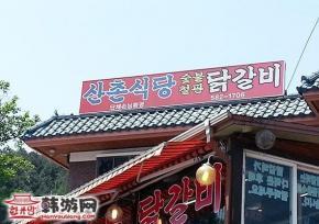 南怡岛山村食堂美食店