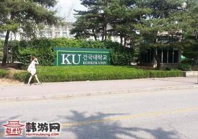 首尔建国大学