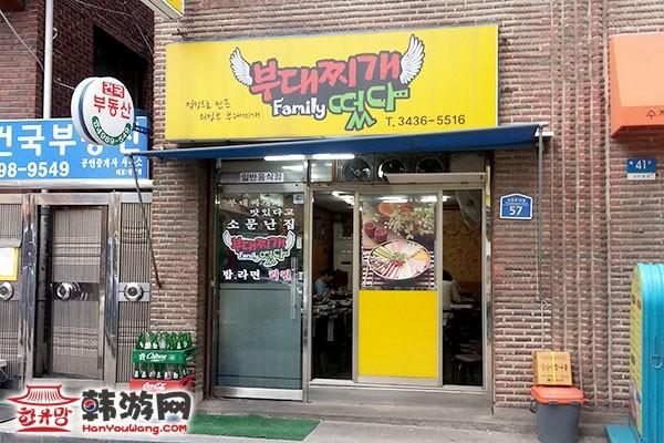 """""""全家来了""""部队锅美食店_韩国美食_韩游网"""
