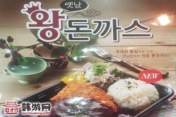 外大西红柿便当美食店_韩国美食_韩游网