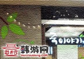 建大'粥的故事'美食店