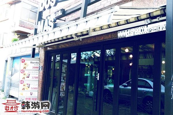 DOSMAS墨西哥餐厅_韩国美食_韩游网