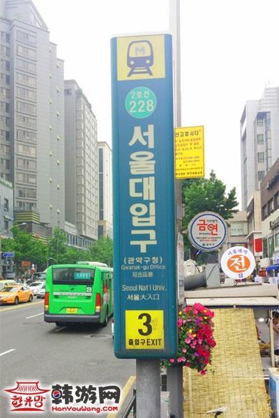 首尔大学27