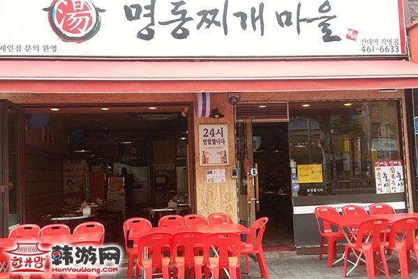明洞汤村泡菜汤专门店01