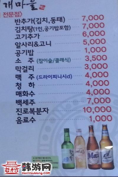 明洞汤村泡菜汤专门店08
