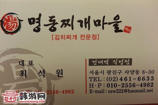 明洞汤村泡菜汤专门店12