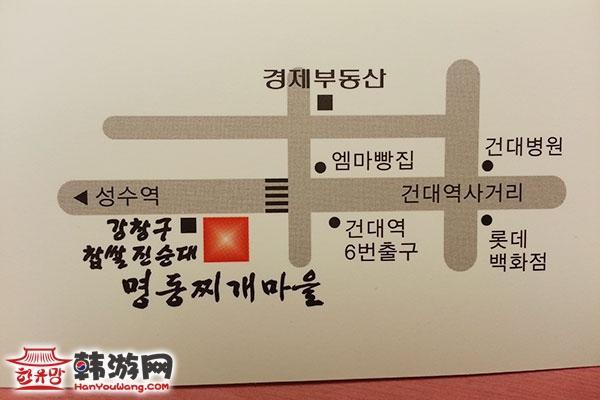 明洞汤村泡菜汤专门店13