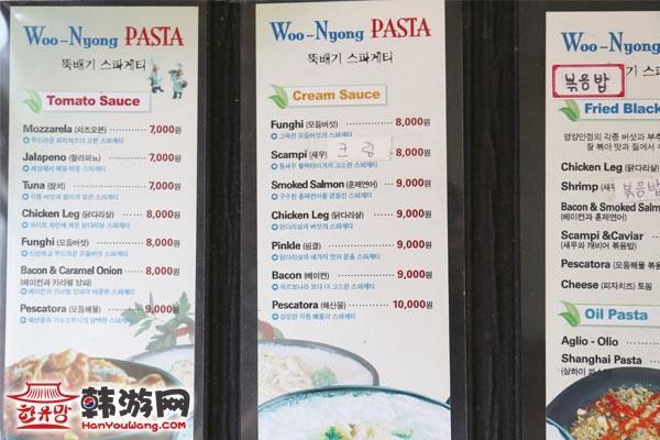 淑大铁板意大利面美食店_韩国美食_韩游网