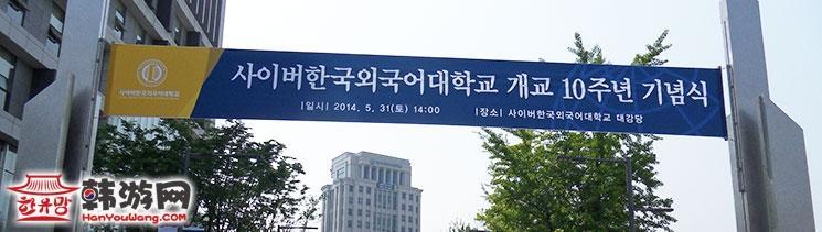 韩国外国语大学01