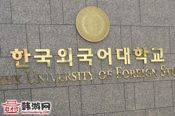 韩国外国语大学_韩国景点_韩游网