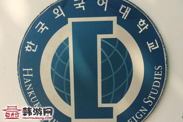 韩国外国语大学07