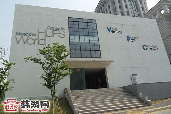 韩国外国语大学08