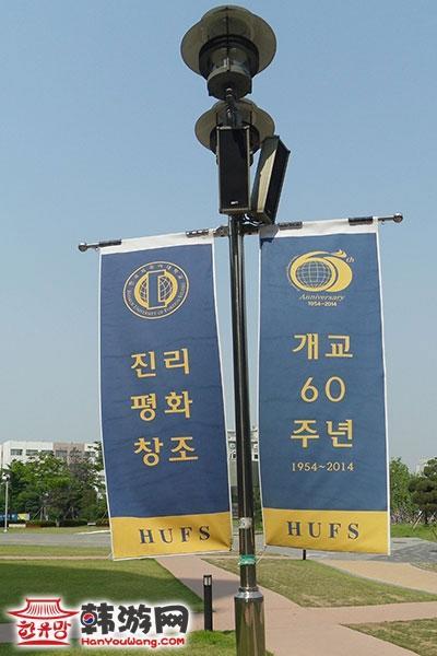 韩国外国语大学14