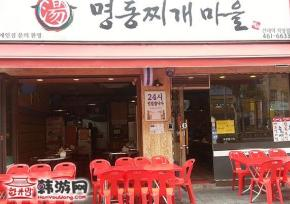 明洞汤村泡菜汤专门店