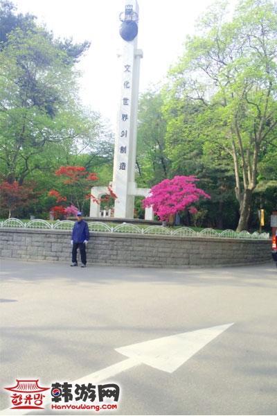 韩国庆熙大学_韩国景点_韩游网
