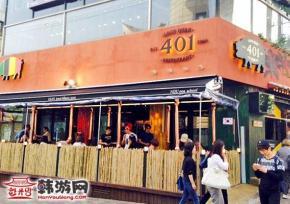 Running man HAHA 弘大烤猪肉店401
