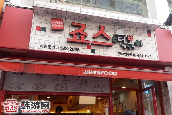 首尔Jaws炒年糕店_韩国美食_韩游网