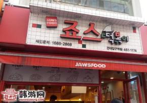 首尔Jaws炒年糕店