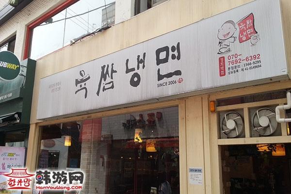 庆熙大肉包冷面连锁店_韩国美食_韩游网