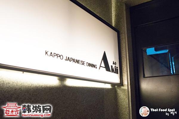 新沙洞Akii日式餐厅01