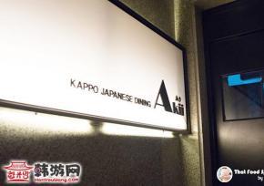 新沙洞Akii日式餐厅