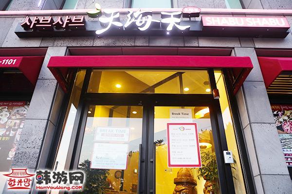 济州岛天海天火锅自助餐厅04