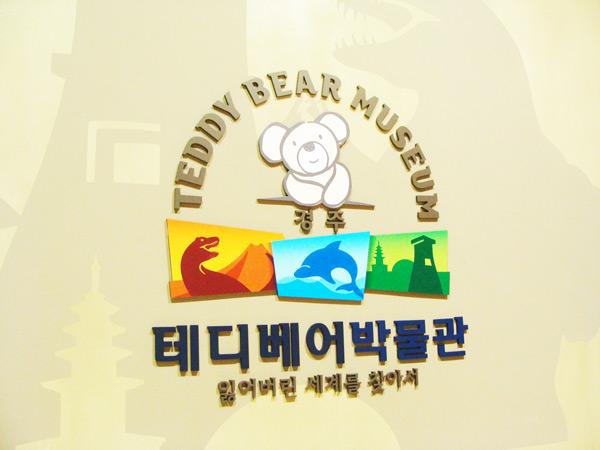 庆州泰迪熊博物馆介绍一