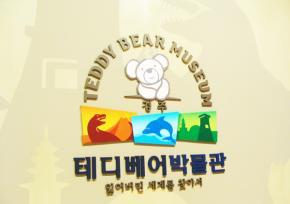 庆州泰迪熊博物馆