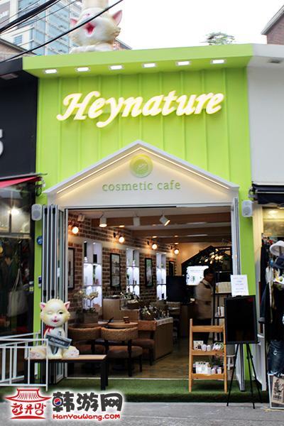 Heynature化妆品梨大店
