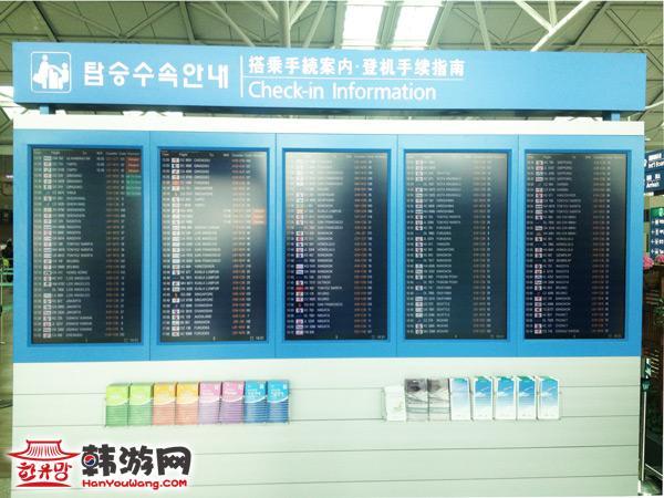 仁川国际机场登机手续