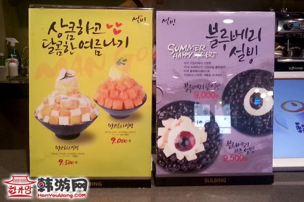 雪冰甜品冰沙店(高丽大店)_韩国美食_韩游网