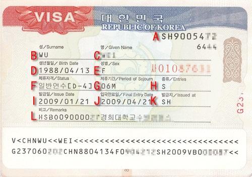 韩国大使馆 签证 C-3-9