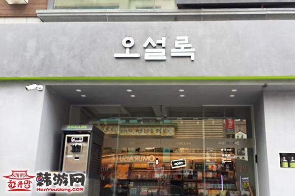 OSULLOC甜品饮品小店13