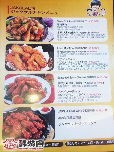 金贤重鱼叉炸鸡店