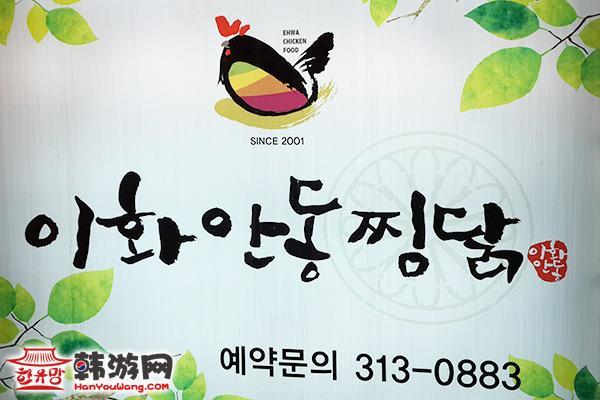 """梨大""""梨花""""安东鸡美食店01"""