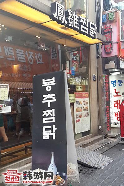 凤雏酱鸡明洞店_韩国美食_韩游网