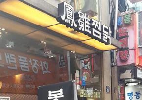 凤雏酱鸡明洞店
